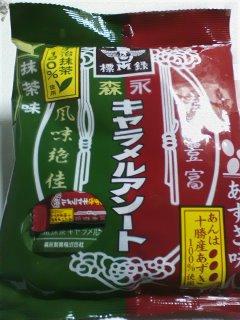 森永キャラメル あずきと抹茶