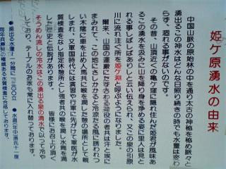 姫ケ原湧き水の説明看板