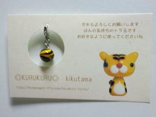 kikutamaさんから♪トラ玉