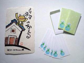 御守りカードとミニミニお手紙セット