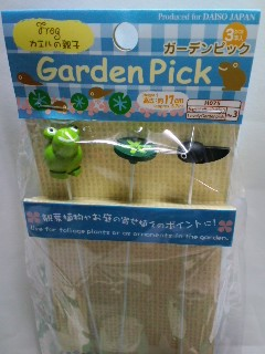 ガーデンピック カエルの親子