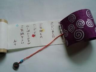 巻物のお手紙☆