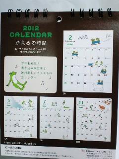 かえるの時間 カレンダー 2012