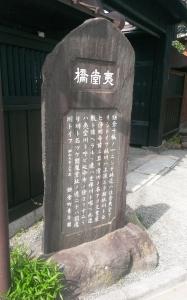 夷堂橋の碑