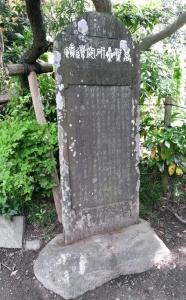 万葉集研究遺跡の碑