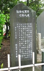 鎌倉町青年会による碑