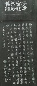宇都宮辻子幕府跡の碑文