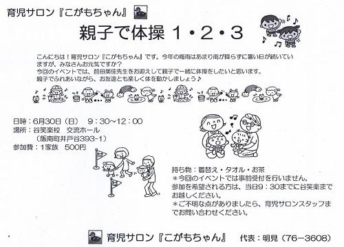 2013_6_30_kogamo_20130618112131.jpg