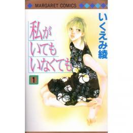 watashiga.jpg
