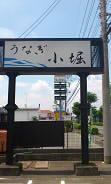 うなぎの小堀ん (1)