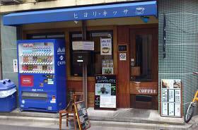 ヒヨリキッサ (2)