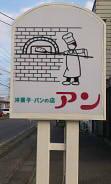 パン屋あん (5)