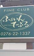 ふぁ~いんて~ぶる (2)