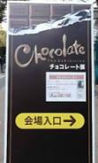 チョコレート展 (2)