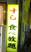 寿司倶楽部(8)