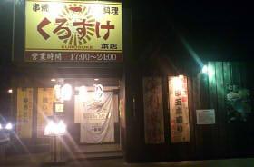 くろすけ(0)
