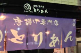 とりあん (8)