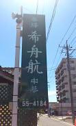 希舟航 (2)