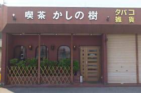 かしのき (2)