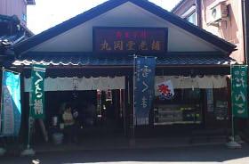 丸岡堂 (1)