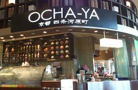 ocha-ya (2)