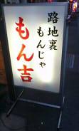 もんきち (2)