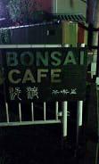 盆喫茶 渡海 (1)