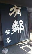 有隣 (2)