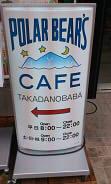 しろくまカフェ (3)