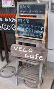 べコカフェ (2)