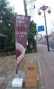 上庄カフェ (2)