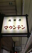 マウンテン (2)