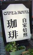 ローヤル珈琲店 (2)