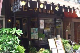 ローヤル珈琲店 (1)