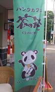 ぱんだカフェ (2)