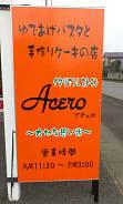 アチェロ (3)