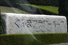 gunma_fp_01.jpg