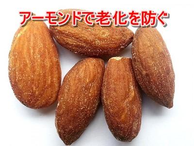 almond.jpg