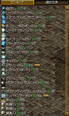 決戦BIS4