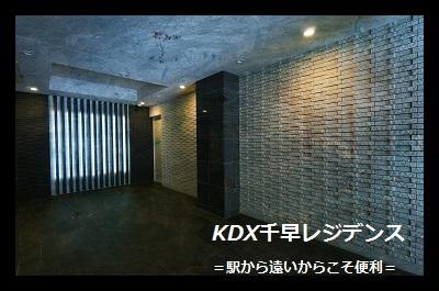 KDX千早エントランスホールイメージ 文字入り
