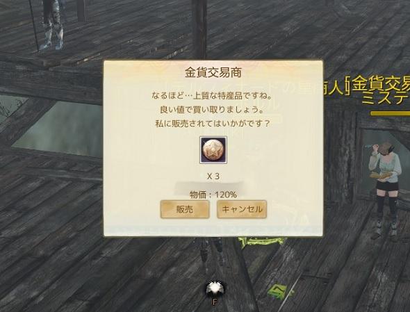 archeage20130515d.jpg