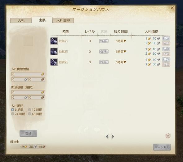 archeage20130516c.jpg