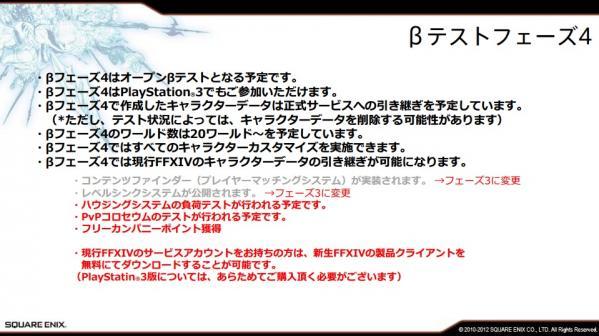 ff14ss20130531d.jpg