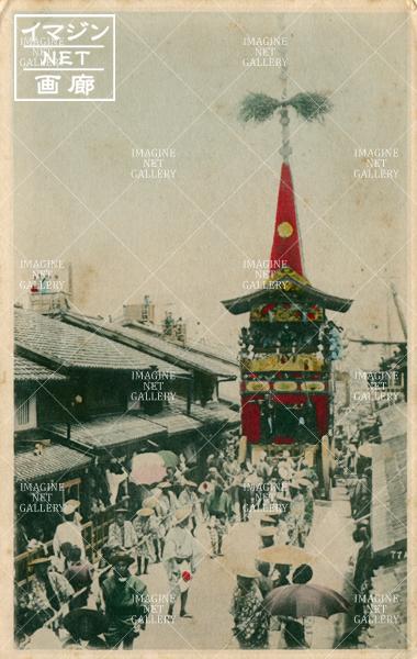 01-2603-046京都 初期絵葉書 祇園祭 山鉾