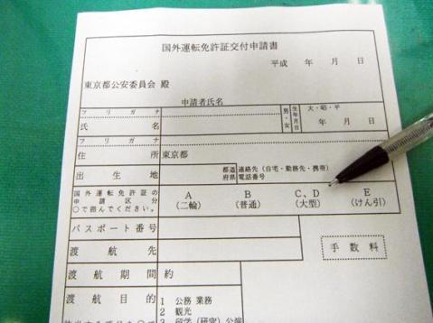 交付申請書の記入
