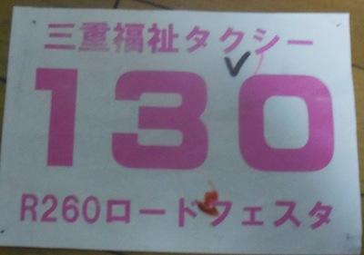 1 R260ゼッケン0575