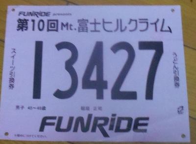 6 富士ヒルクラゼッケン0574