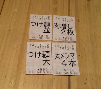 5食券1802
