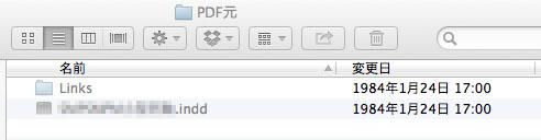 開けないフォルダとファイル