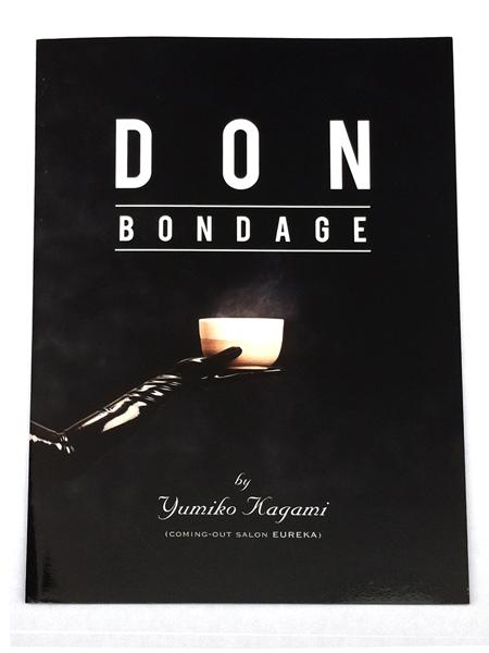 donbondage3.jpg